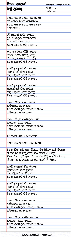 Mage Adare Madi Unada (Re Ahase Tharu Ganata) Song Lyrics