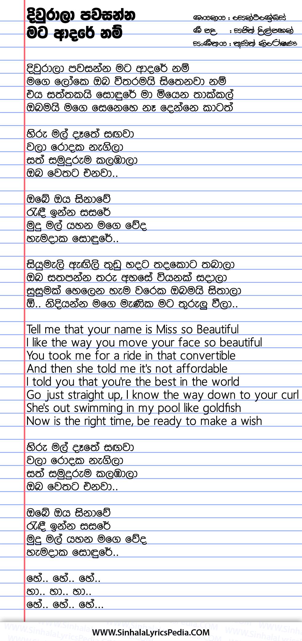Diurala Pawasanna Mata Adare Nam Song Lyrics