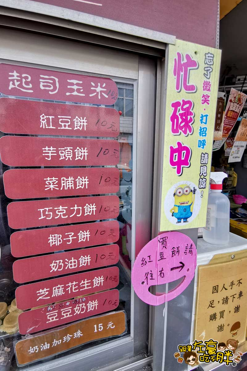 萬丹市場紅豆餅 陳家紅豆餅-13