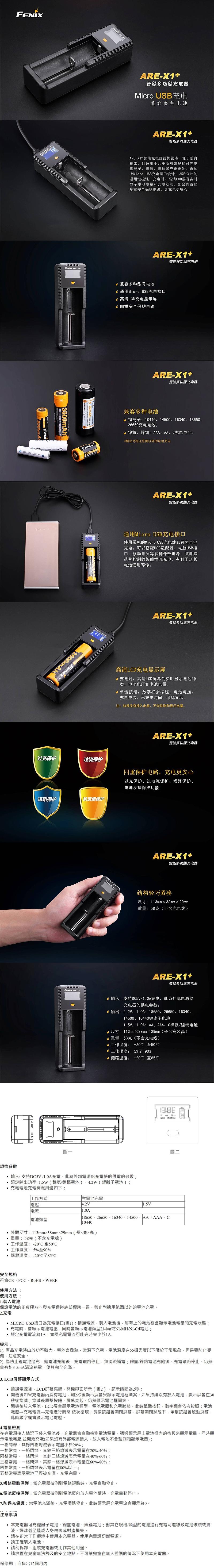 【錸特光電】特惠套裝 FENIX PD32 V2.0 1200流明 勤務小直手電筒 + ARE-X1+ 智慧多功能充電器