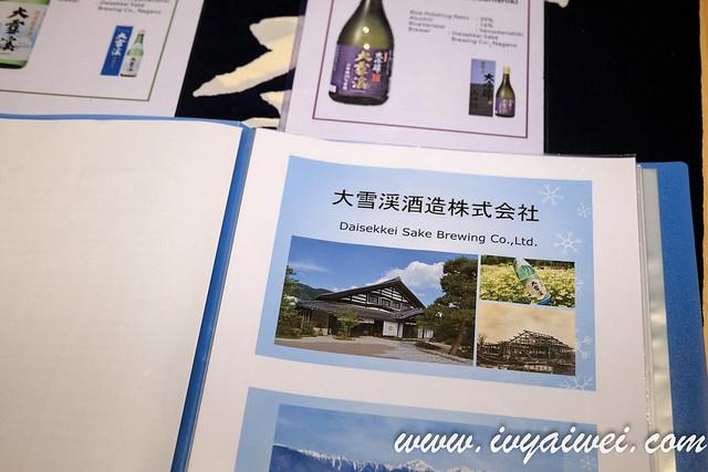 Ikeda Town sake (25)