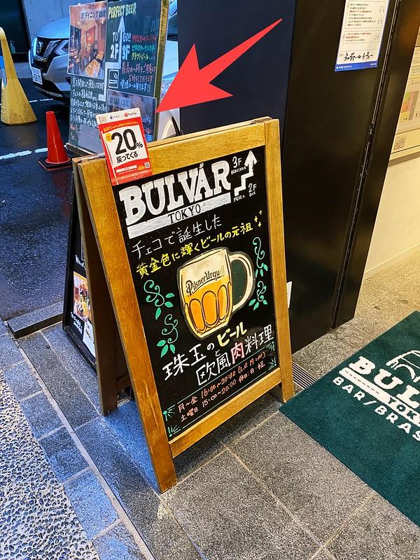 BULVÁR TOKYO_21401