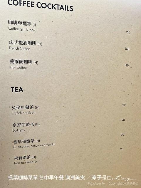楓葉咖啡菜單 台中早午餐 澳洲美食