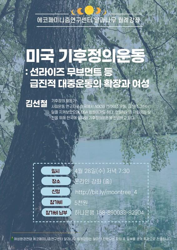 월간-달과나무-0421
