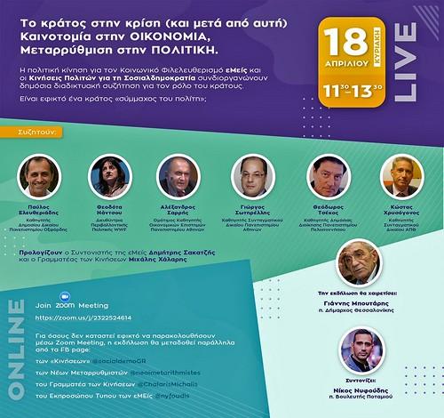 Διαδικτυακή συζήτηση 18-4-2021