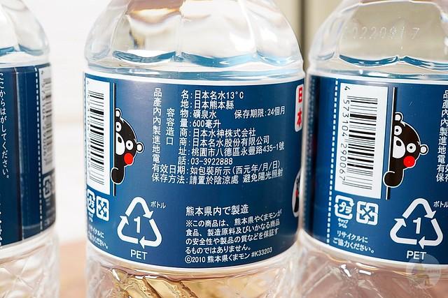 日本名水13度C