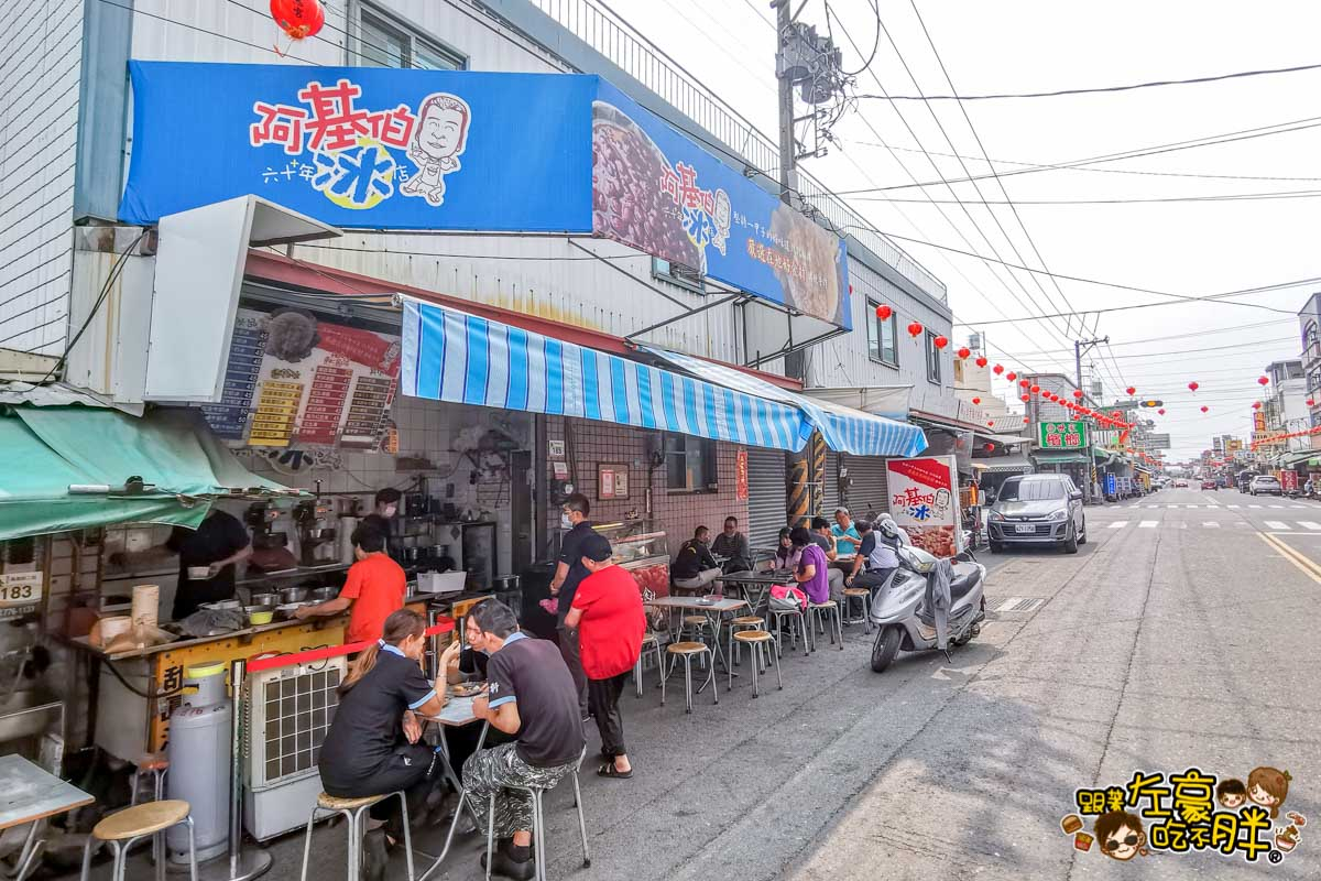 萬丹阿基伯60年冰店-1