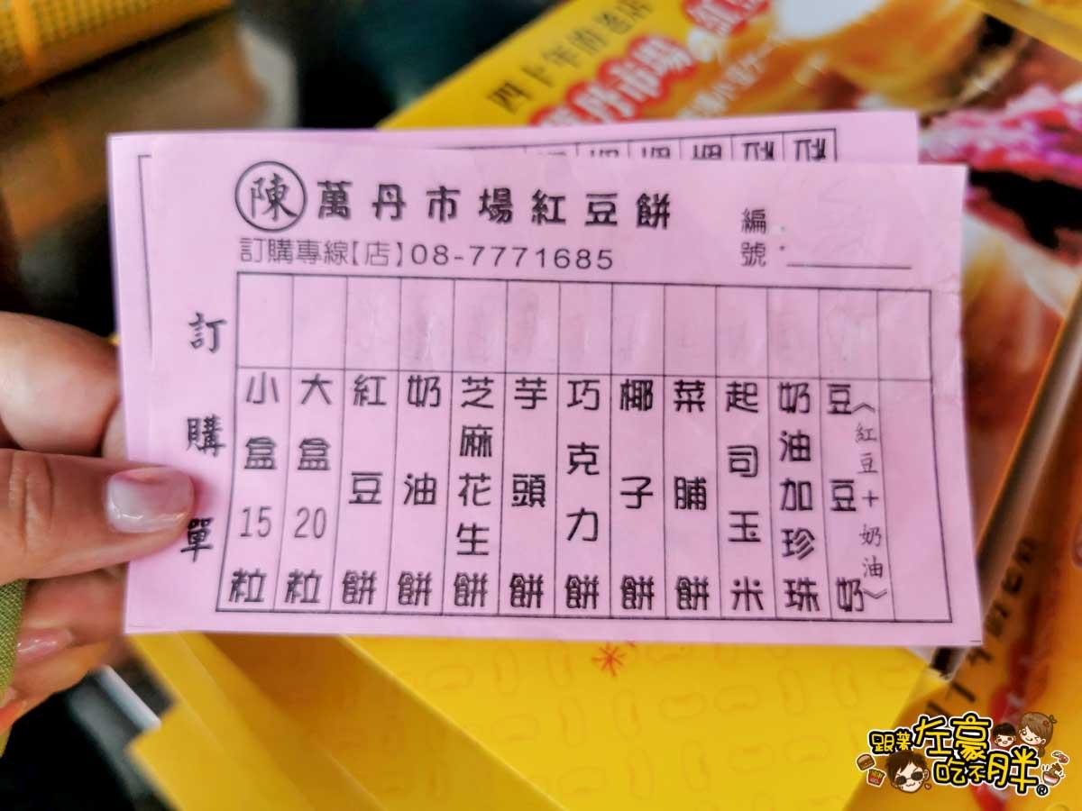 萬丹市場紅豆餅 陳家紅豆餅-6