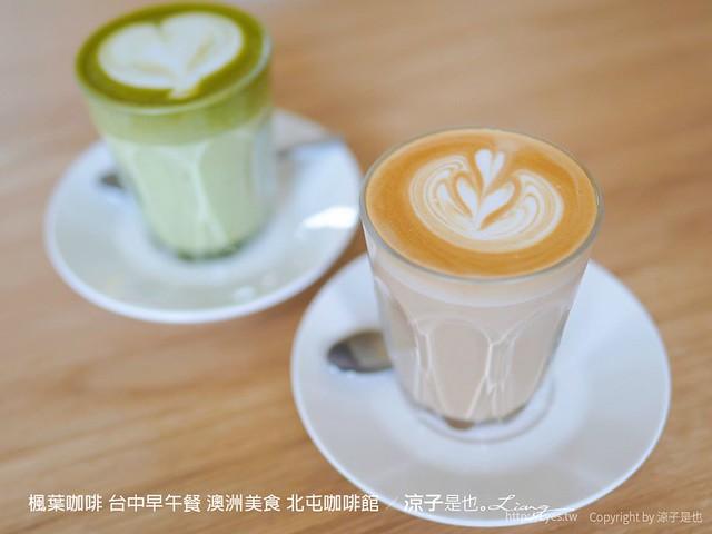 楓葉咖啡 台中早午餐 澳洲美食 北屯咖啡館