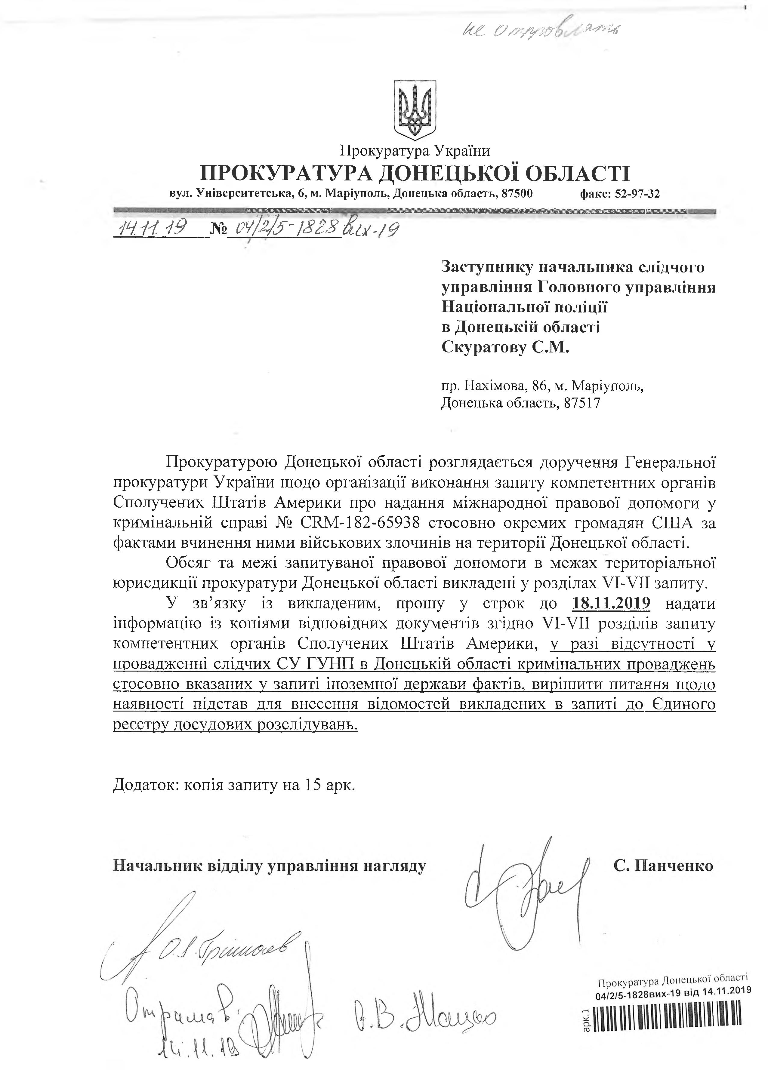 Demande d'information des États-Unis concernant les crimes de guerre commis par des Américains dans le Donbass