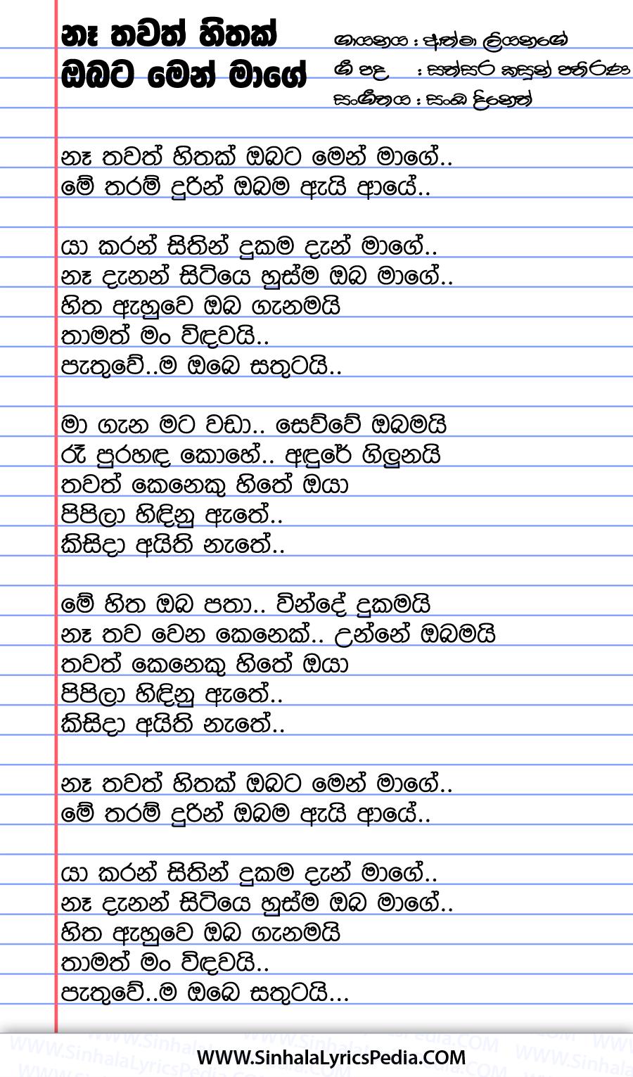 Na Thawath Hithak Song Lyrics