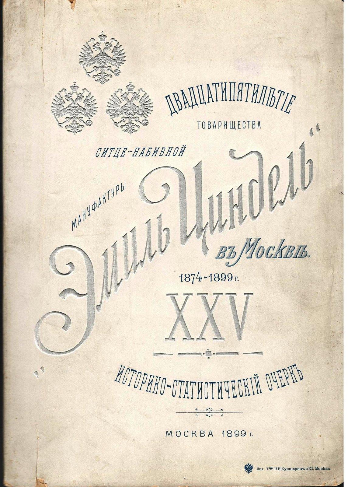 1899. 25-летие ситце-набивной мануфактуры Эмиль Циндель