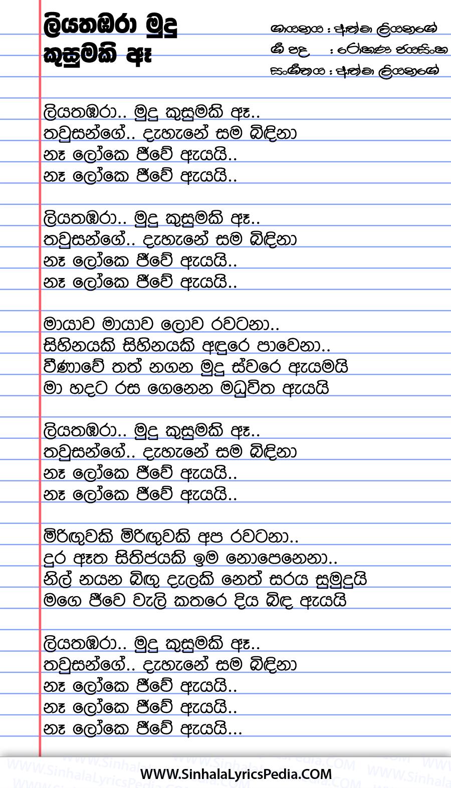 Liyathambara Mudu Kusumaki Song Lyrics