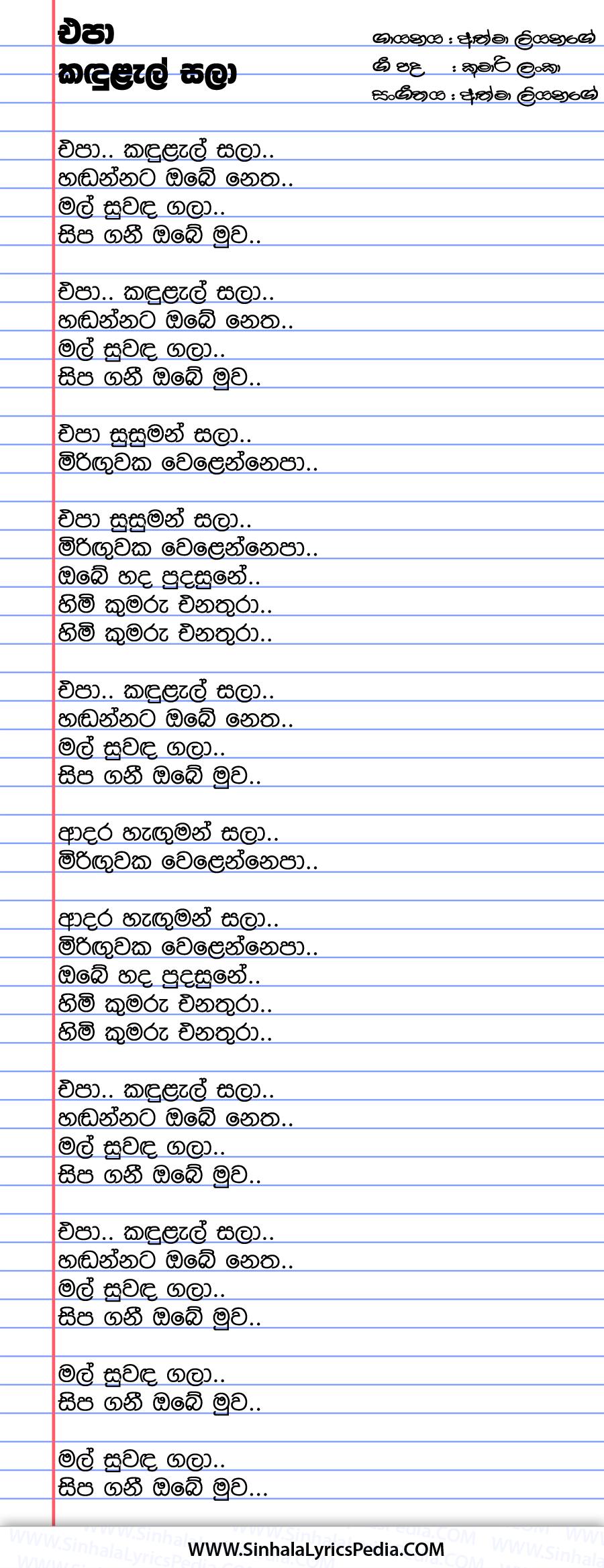 Epa Kandulel Sala Song Lyrics