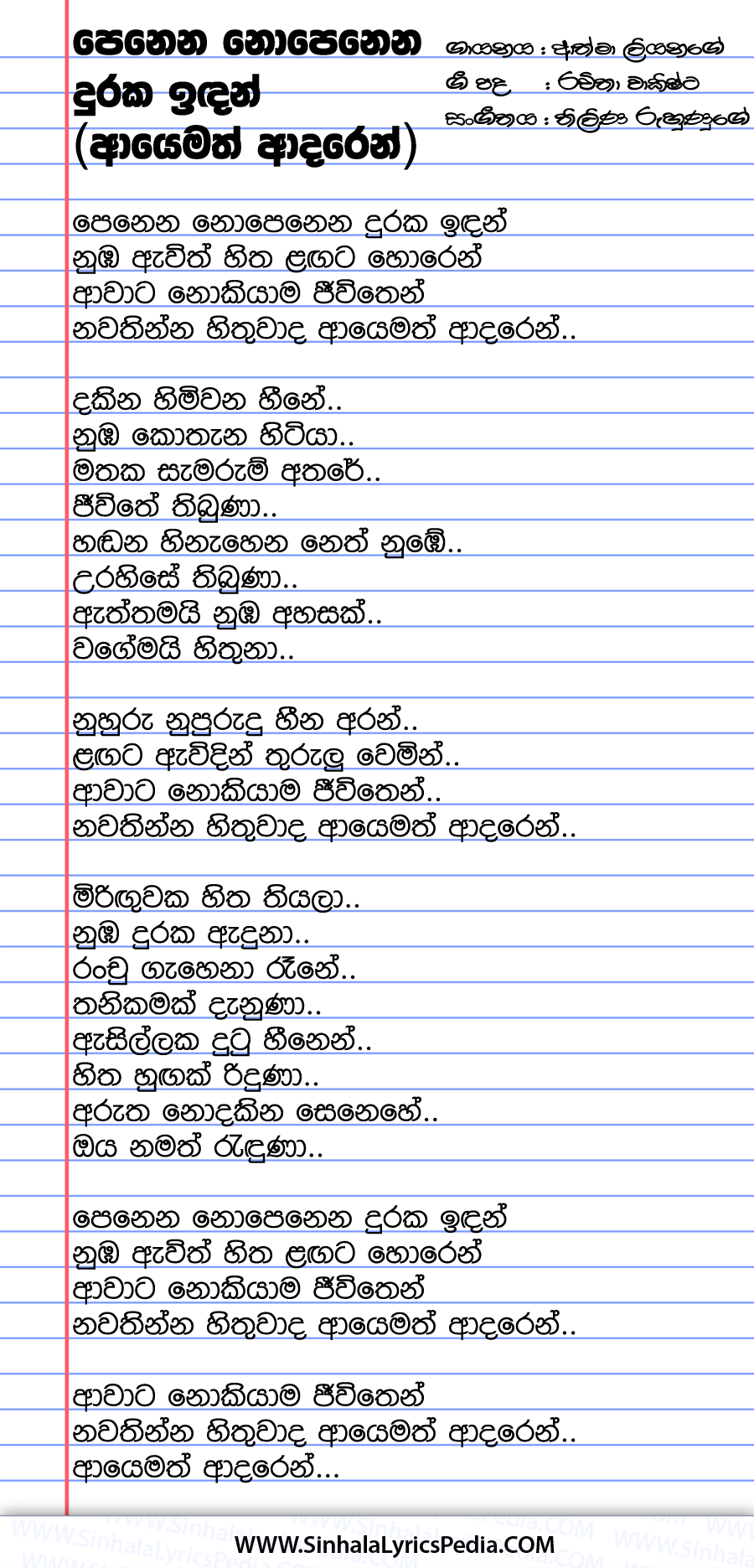 Penena Nopenena Duraka Idan (Ayemath Adaren) Song Lyrics