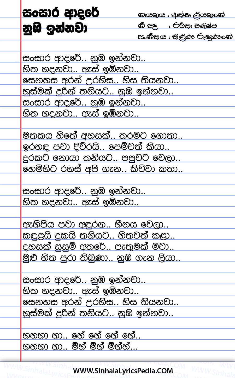 Sansara Adare Nuba Innawa Song Lyrics