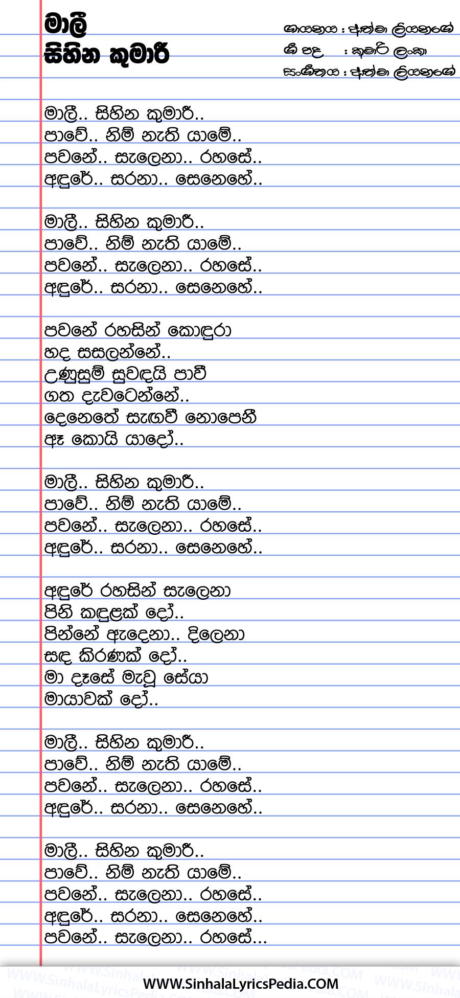 Malee Sihina Kumari Song Lyrics