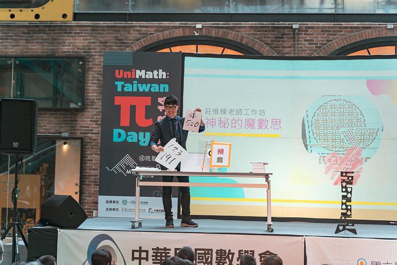 314國際數學日