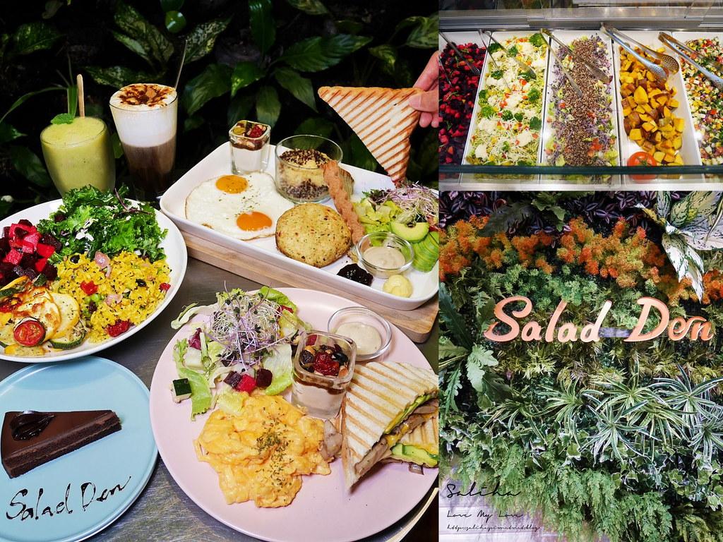 台北素食餐廳推薦Salad Den素食早午餐蔬食氣氛好松山區美食 (4)