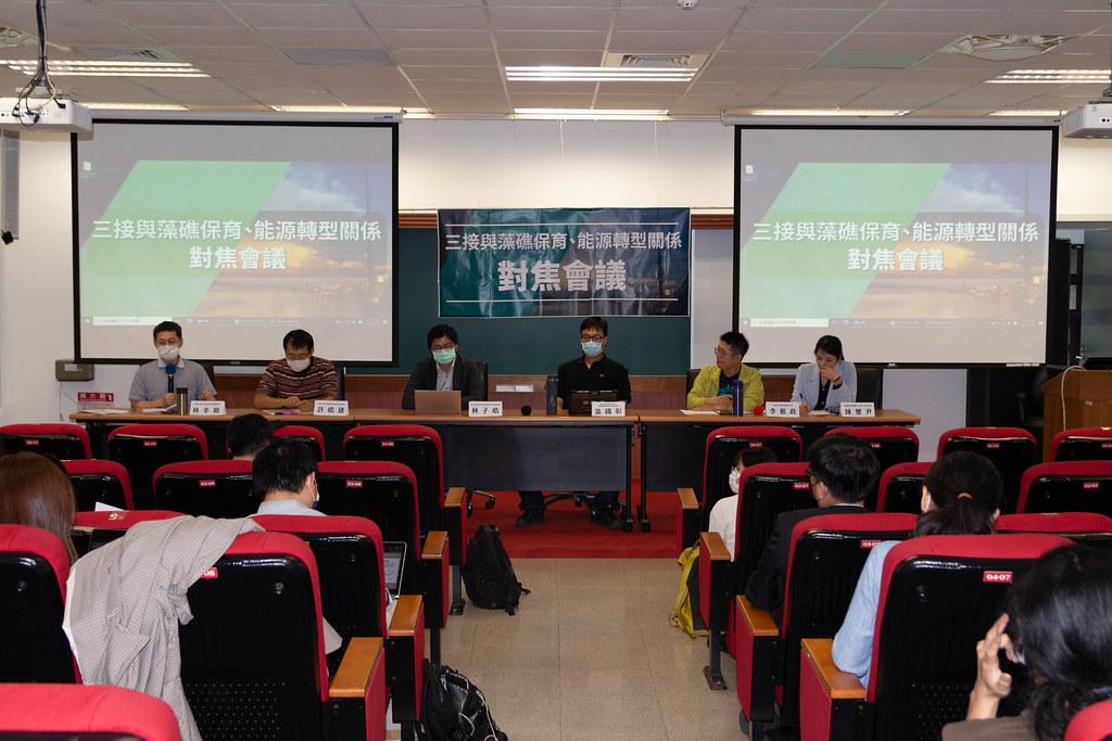 14日環團在台大舉辦「三接與藻礁保育、能源轉型關係對焦會議」。圖片提供:地球公民基金會。