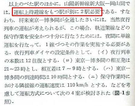 夜行新幹線と山陽新幹線兵庫県内の駅 (2)