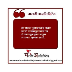 u091cu094du092fu093e u0926u093fu0935u0936u0940 u0924u0941u092eu094du0939u0940 u0938u094du0935u0924u0903u091au0947 -Marathi Suvichar