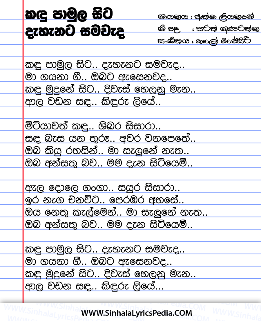 Kandu Pamula Sita Song Lyrics