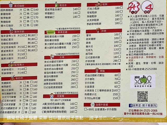 蘋果堡親子餐廳 菜單 台中豐原親子景點