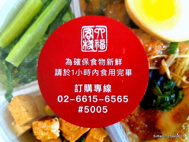 「六福客棧便當」(Leofoo Hotel lunch box), Taipei,Taiwan, SJKen, Jan 21, 2021.
