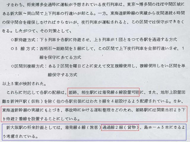 夜行新幹線と山陽新幹線兵庫県内の駅 (12)
