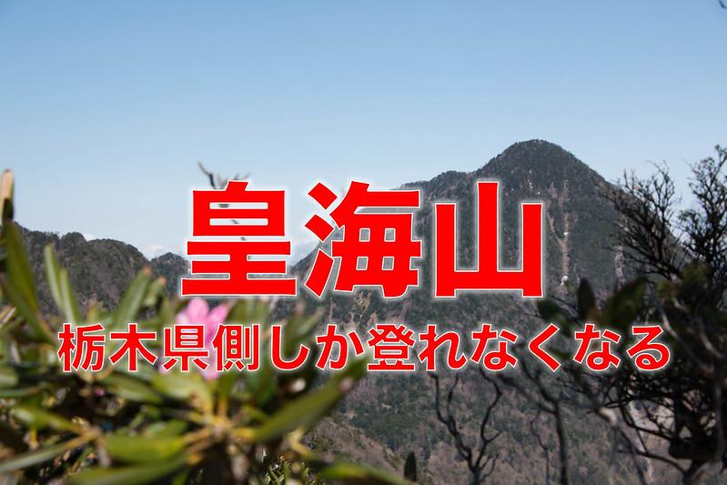 皇海山News