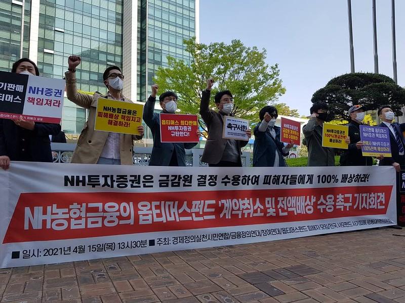 20210415_NH금융,옵티머스펀드전액배상촉구기자회견!