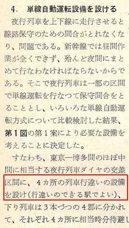 夜行新幹線と山陽新幹線兵庫県内の駅 (7)