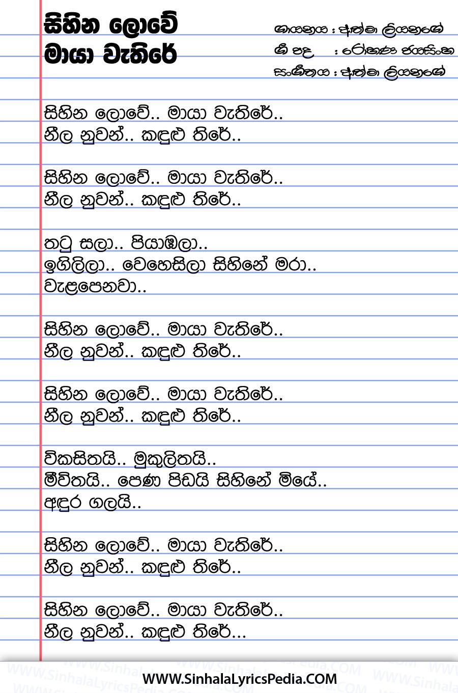 Sihina Lowe Maya Wathire Song Lyrics
