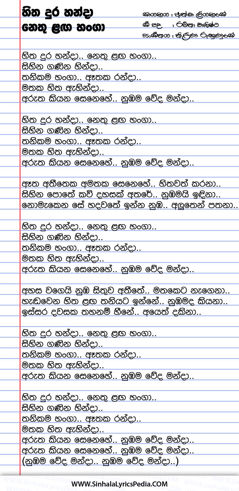 Hitha Dura Handa Song Lyrics
