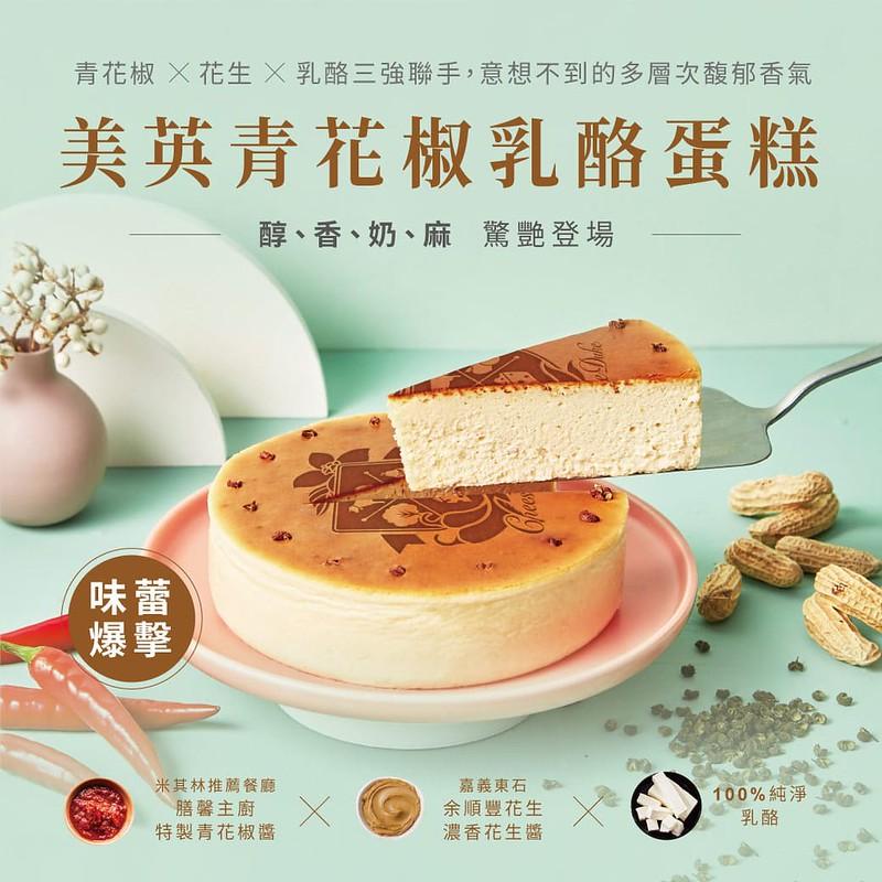 美英青花椒乳酪蛋糕