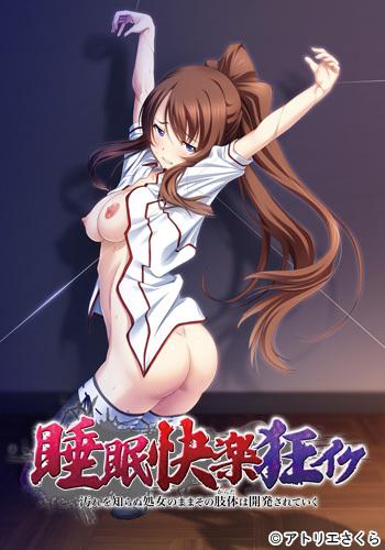 Suimin Kairaku Kyouiku Kegare o Shiranu Shojo no mama Sono Shitai wa Kaihatsu Sareteiku