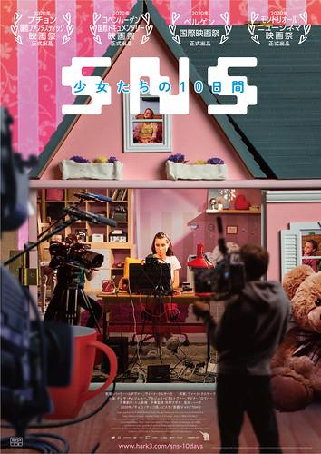 映画『SNS-少女たちの10日間-』@2020 Hypermarket Film, Czech Television, Peter Kerekes, Radio and Television of Slovakia, Helium Film All Rights Reserved.
