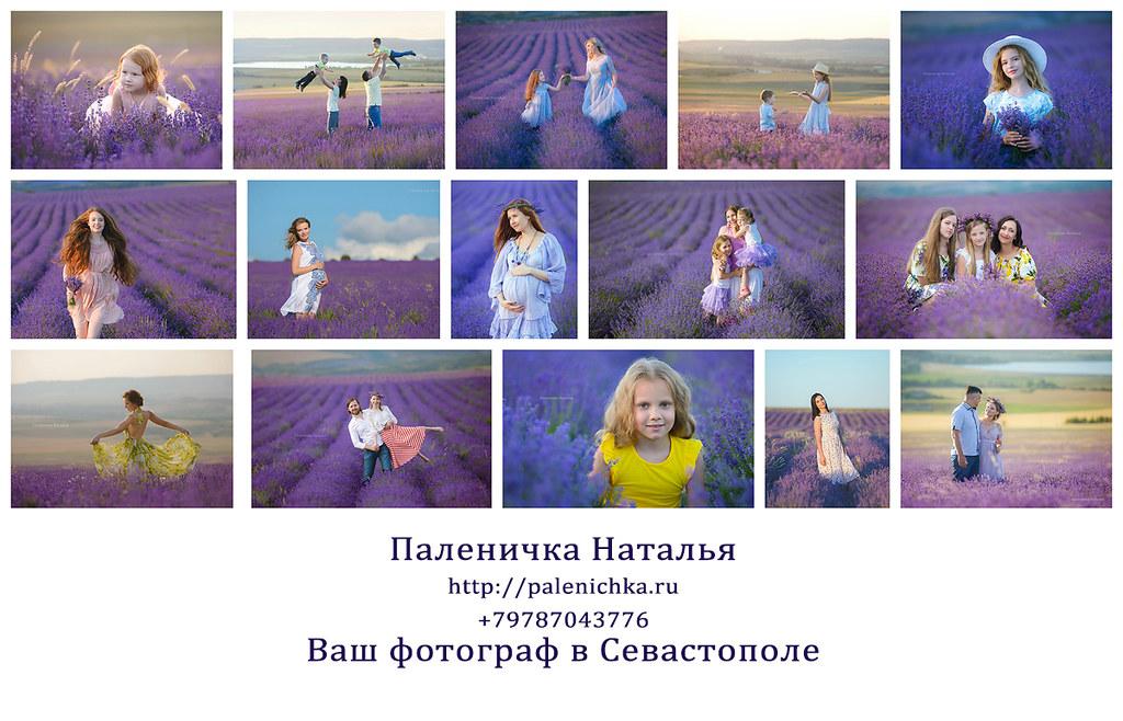 фотосессия в лаванде Крым, лавандовое поле, Тургеневка, Прованс, фотограф в Севастополе