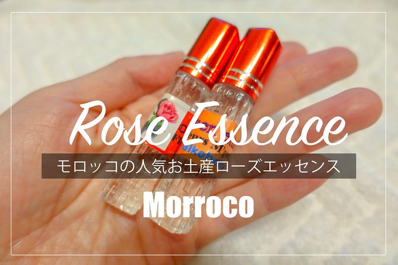 モロッコのお土産ローズエッセンス