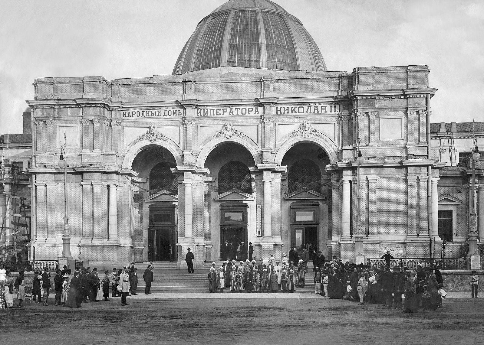 1901. Народный дом императора Николая II