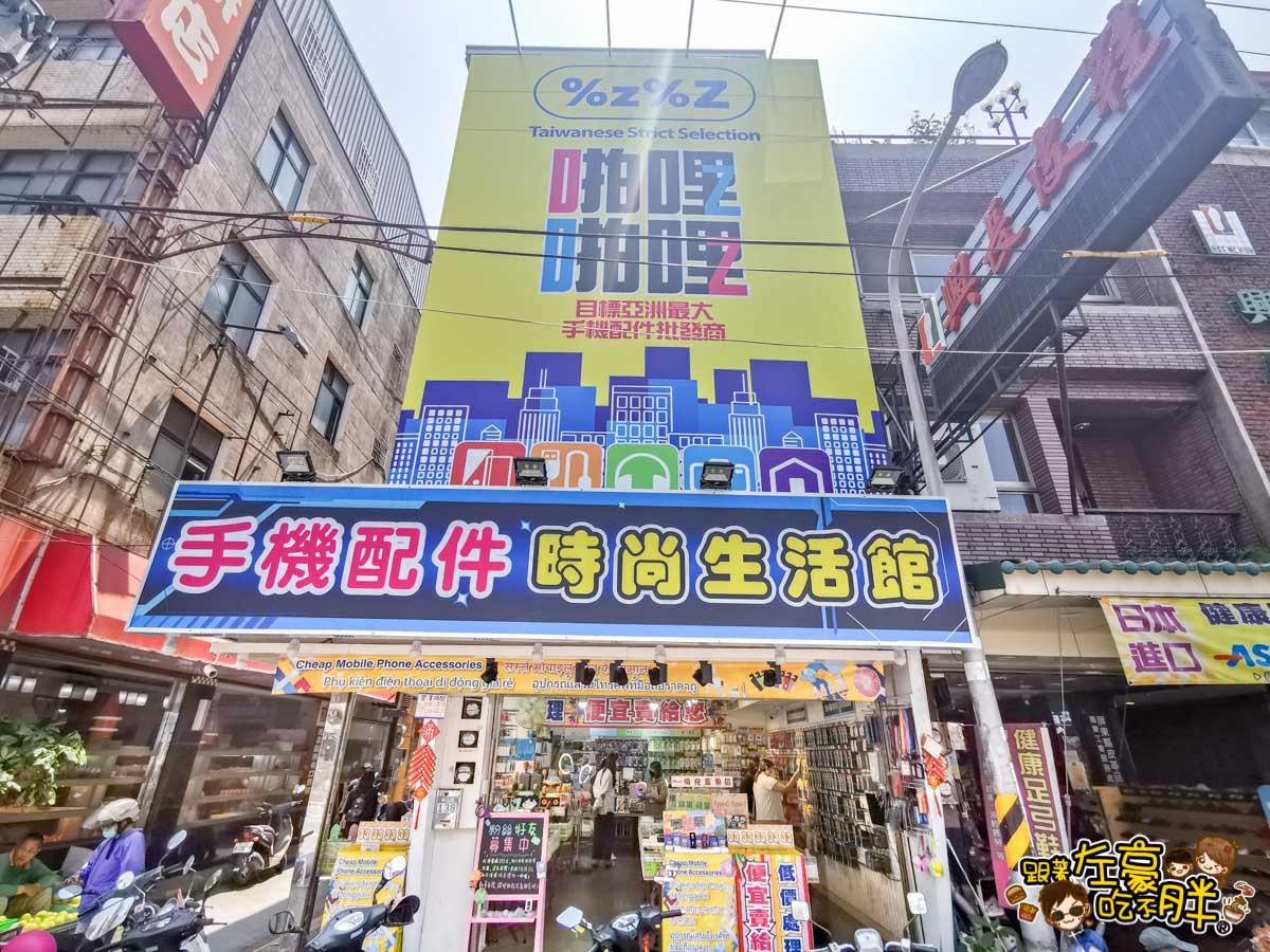 啪哩啪哩%z%Z手機零件批發店 -3
