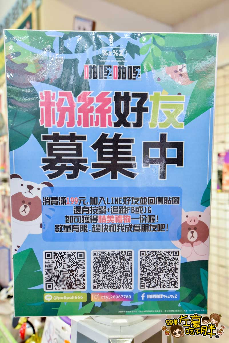 啪哩啪哩%z%Z手機零件批發店 -111