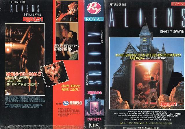 Seoul Korea vintage VHS cover art for cult B-fave