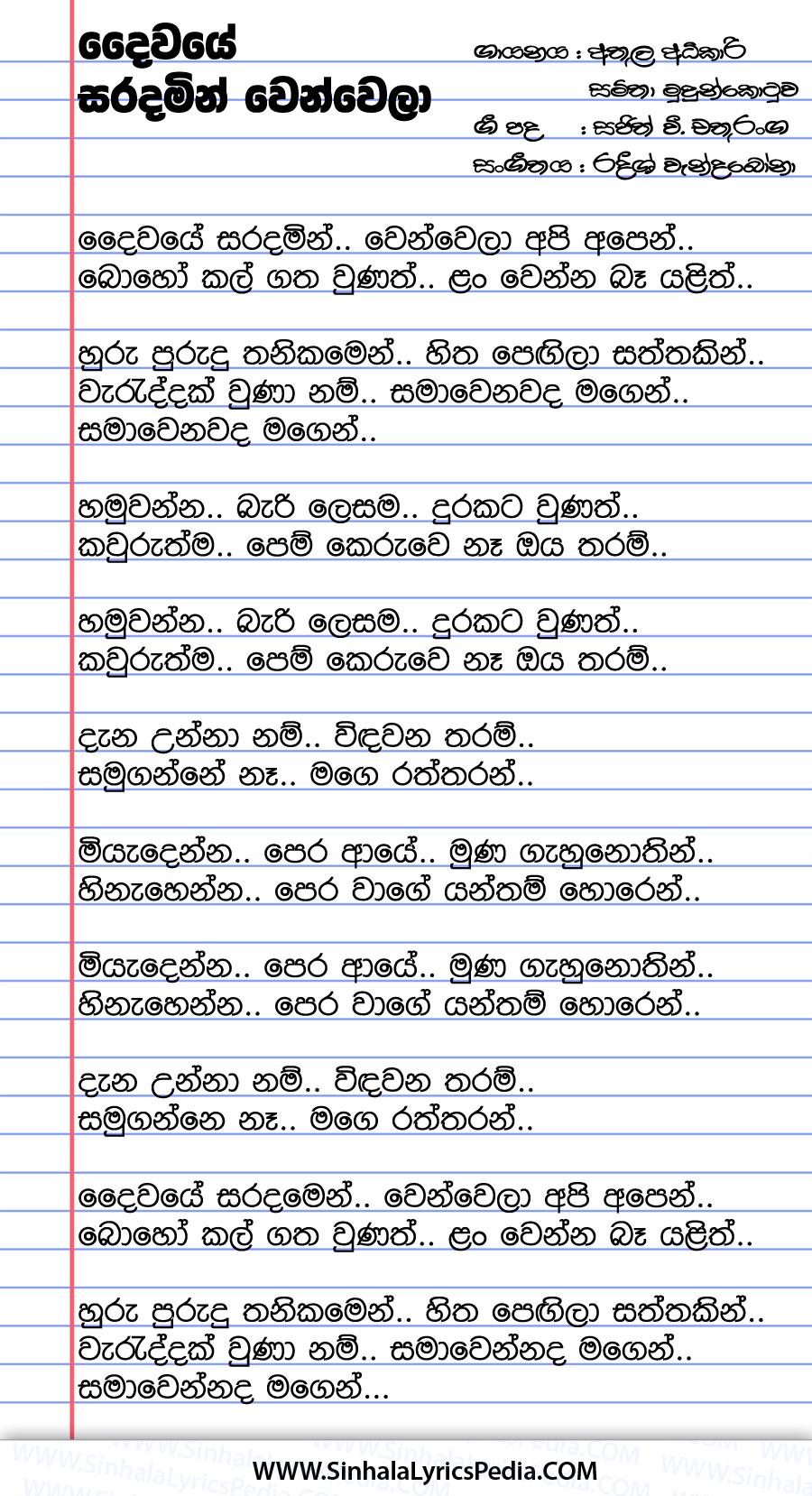 Daiwaye Saradamin Wen Wela Song Lyrics