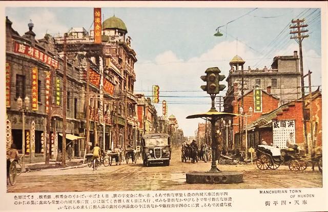 China Shenyang vintage Imperial Era postcard circa 1932 showing city streetscape -