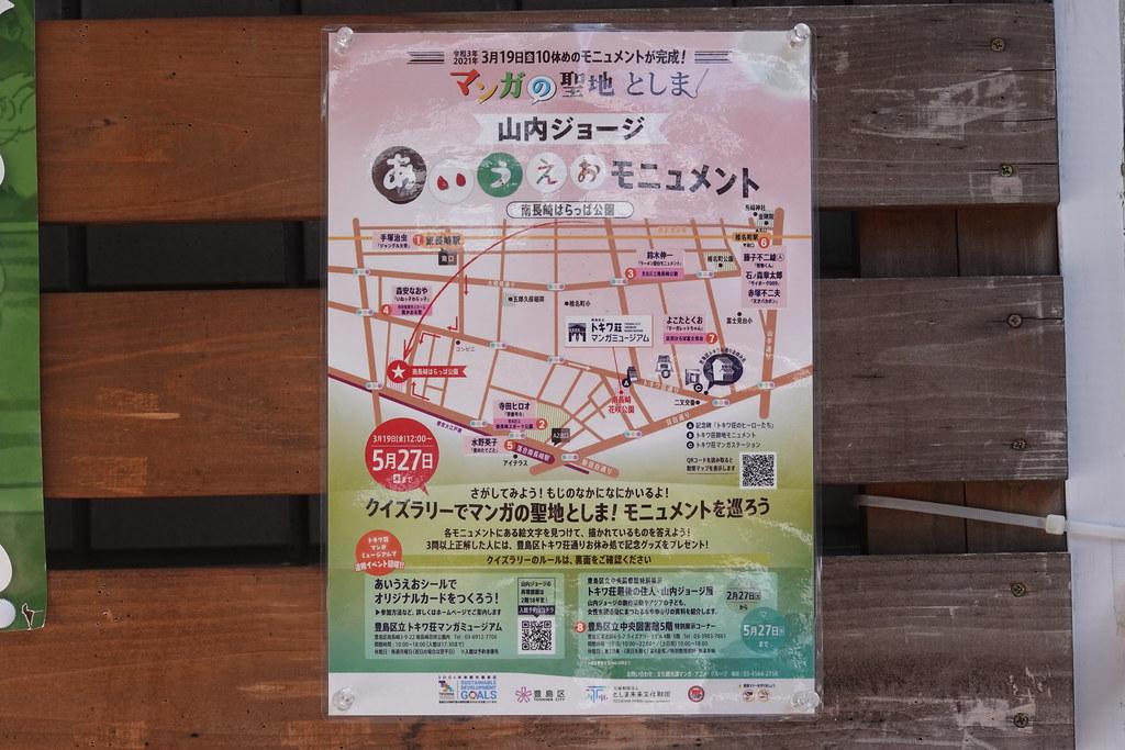 あいうえおモニュメント(東長崎)