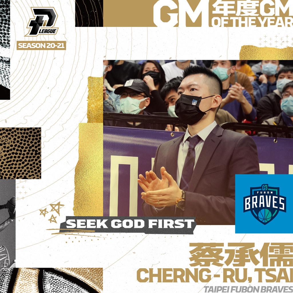 蔡承儒獲選為年度GM。(PLG提供)