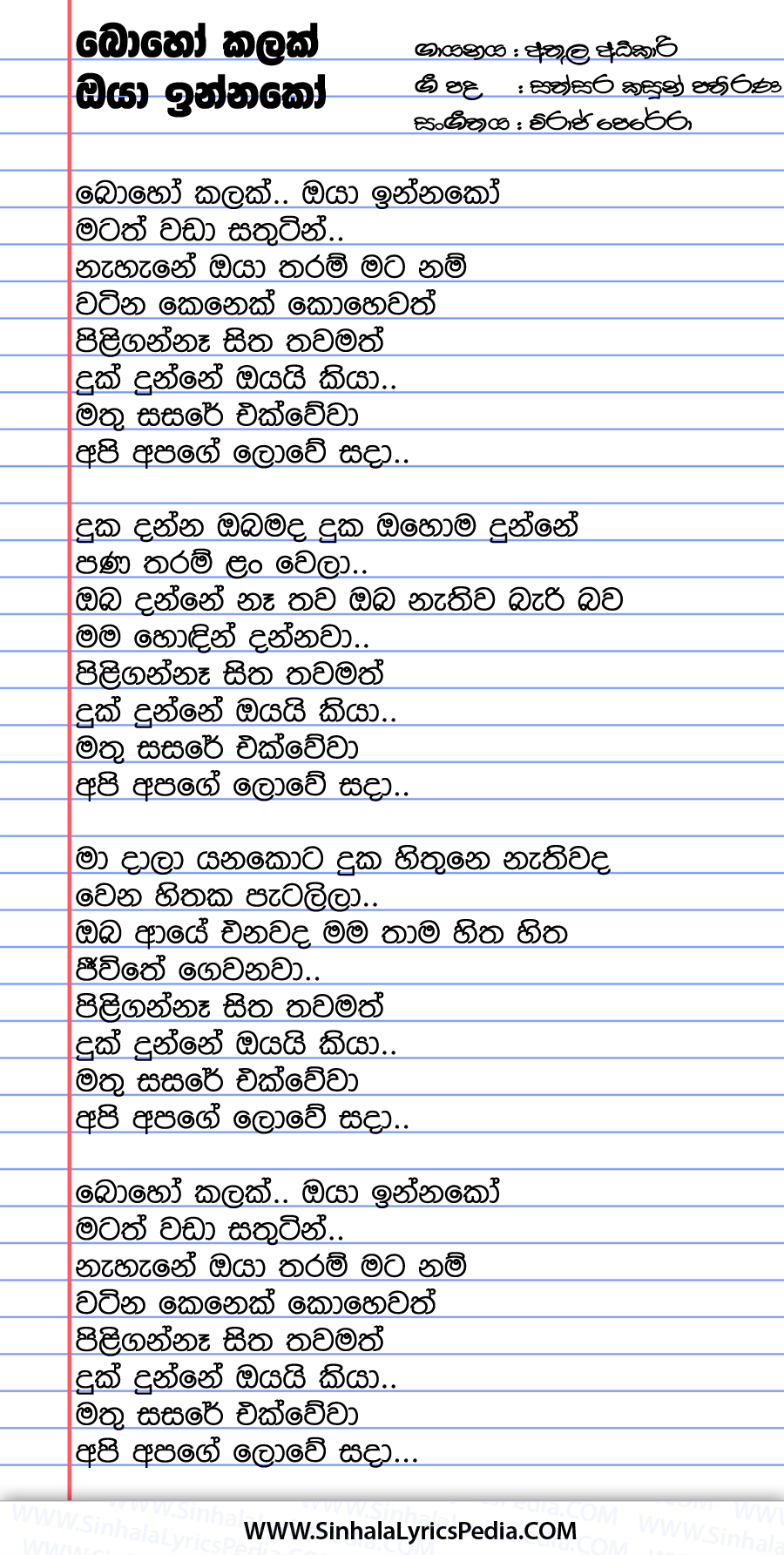 Boho Kalak Oya Innako Song Lyrics