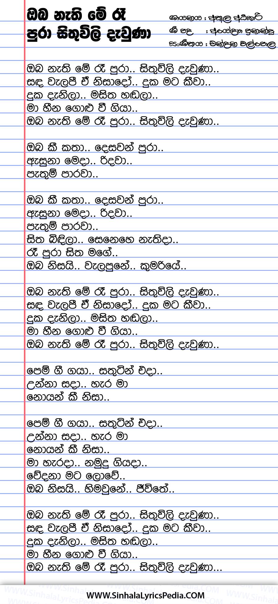 Oba Nathi Me Re Pura Song Lyrics